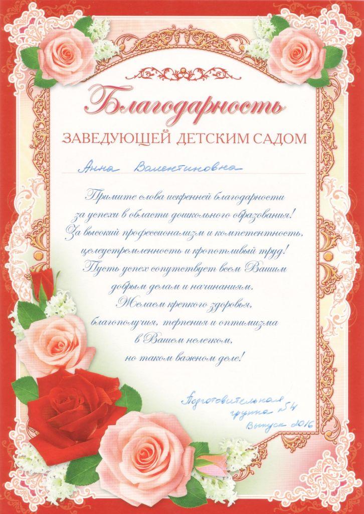 Поздравления от заведующей