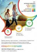 Информация о Всероссийской переписи в период с 15 октября по 14 ноября 2021 года